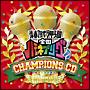 ハモネプチャンピオンズCD(DVD付)