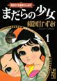 楳図かずお画業55th記念 少女フレンド/少年マガジン オリジナル版作品集 まだらの少女 (1)