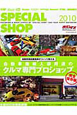 SPECIAL SHOP 2010 自動車雑誌編集部がコッソリ教える 自動車趣味人御用