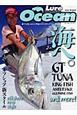 Lure magagine Ocean 誰でも楽しめる大型魚のキャスティング&ジギング