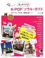 K-POP おっかけ♪ソウル・ガイド 行きつけ、ロケ地、家族の店・・・・・・