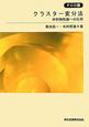 クラスター変分法<POD版> 材料物性論への応用