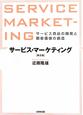 サービス・マーケティング サービス商品の開発と顧客価値の創造