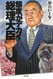 態度がデカイ総理大臣 吉田さんとその時代