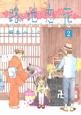 路地恋花 (2)