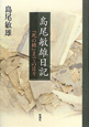 島尾敏雄日記 『死の棘』までの日々