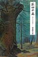 生田の森 神と人との出会い