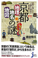 """京都 地理・地名・地図の謎 意外と知らない""""古都""""の歴史を読み解く!"""