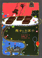 魔女のお菓子 魔女の本棚11