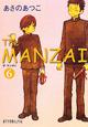 The MANZAI(6)