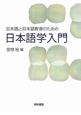 日本語学入門 日本語と日本語教育のための