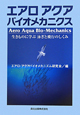 エアロアクア バイオメカニクス 生きものに学ぶ泳ぎと飛行のしくみ