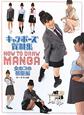 キャラポーズ資料集 女のコの制服編 HOW TO DRAW MANGA