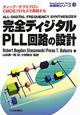 完全ディジタルPLL回路の設計 ディープ・サブミクロンCMOSプロセスで実現する