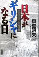 日本がギリシャになる日 暴発のカウントダウンと日本経済への提言