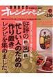 オレンジページ<いいとこどり保存版> 好評の「忙しい人のための作り置き」レシピを集めました。 朝作らないおべんとう・夜作らない晩ごはん(3)