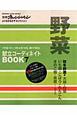 野菜 献立コーディネイトBOOK7 「今日食べたい」がきっと見つかる。迷わず決まる。