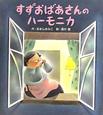 すずおばあさんのハーモニカ<第2版>