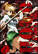 学園黙示録 HIGHSCHOOL OF THE DEAD 1