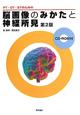脳画像のみかたと神経所見<第2版> CD-ROM付き PT・OT・STのための