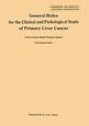 原発性肝癌取扱い規約<英語版・第3版>