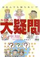 外国人の大疑問 日本人でも知らない!? 日本語・異文化のギャップで笑えるコミックエッセイ