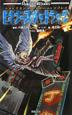 ビギナーズ・バッドラック シャドウラン 4th Edition リプレイ