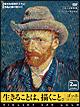 ゴッホ 生きることは、描くこと 偉大な画家の人生と作品の移り変わり
