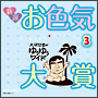 大沢悠里のゆうゆうワイド 新選 お色気大賞(3)
