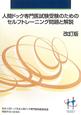人間ドック専門医試験受験のためのセルフトレーニング問題と解説<改訂版>