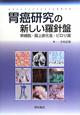 胃癌研究の新しい羅針盤 幹細胞・腸上皮化生・ピロリ菌