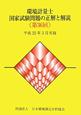 環境測量士 国家試験問題の正解と解説 第36回 平成22年