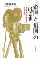 「帝国」と「祖国」のはざま 植民地期台湾映画人の交渉と越境