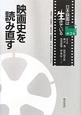 映画史を読み直す 日本映画は生きている2