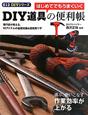 DIY道具の便利帳 012DIYシリーズ はじめてでもうまくいく