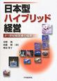 日本型ハイブリッド経営 21世紀経営者の役割