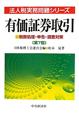 有価証券取引 法人税実務問題シリーズ<第7版> 税務処理・申告・調査対策