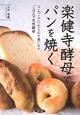 楽健寺酵母でパンを焼く りんご+にんじん+長いも+ごはんで天然酵母