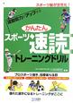 かんたんスポーツ速読 トレーニングドリル 運動能力がアップする スポーツ脳が活性化!