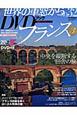 月刊 世界の車窓から フランス3 DVDブック (32)