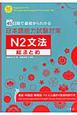 日本語能力試験対策 N2 文法 総まとめ 45日間で基礎からわかる