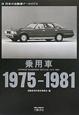 乗用車 1975-1981 日本の自動車アーカイヴス