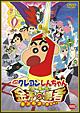 映画 クレヨンしんちゃん ちょー嵐を呼ぶ 金矛(キンポコ)の勇者