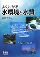 よくわかる 水環境と水質