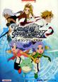 テイルズ オブ ファンタジア なりきりダンジョンX 公式コンプリートガイド PSP対応