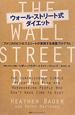 ウォール・ストリート式 ダイエット アメリカのビジネスエリートが実践する減量プログラム