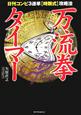 万流拳タイマー 日刊コンピ3連単〈時限式〉攻略法