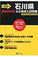 石川県 公立高校入試問題 最近5年間 平成23年 CD付 最新年度志願状況収録