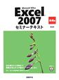 Microsoft Office Excel2007 基礎編<新装版>