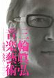 三輪眞弘 音楽藝術 全思考 1998-2010